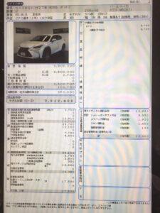 レクサス登美ヶ丘店にあったCPOのNX300 iパッケージH27年版です。