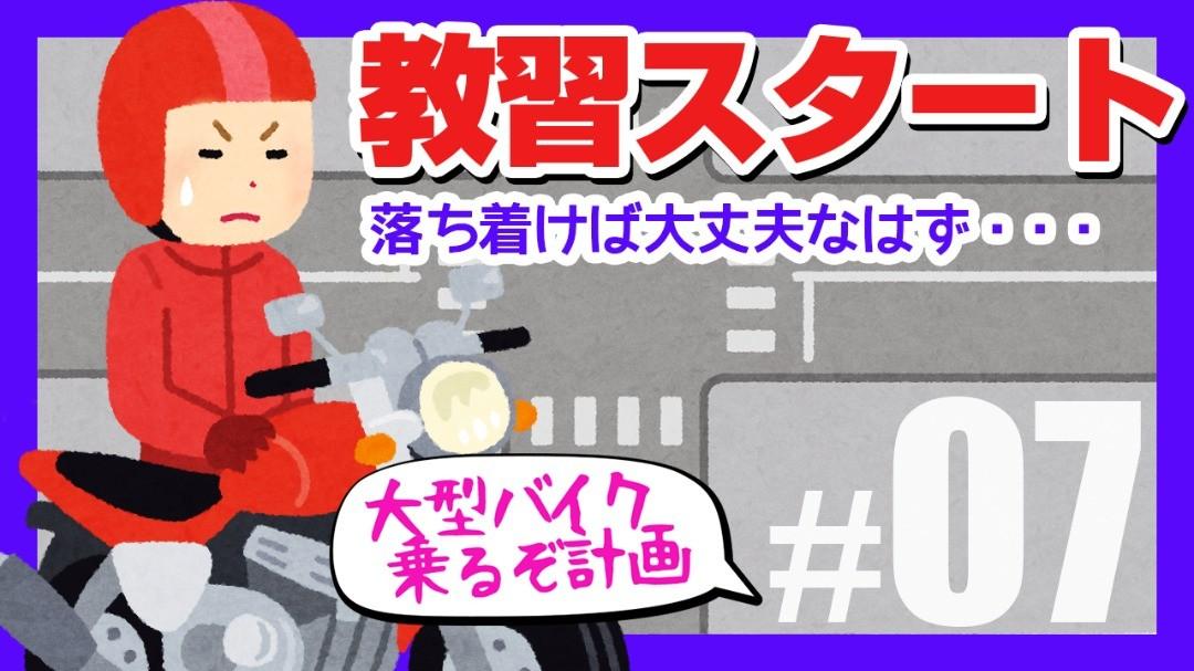 中型バイクに普段乗ってたら余裕?大型二輪の実車教習スタート!【レブル1100に乗りたい初心者バイク女子】
