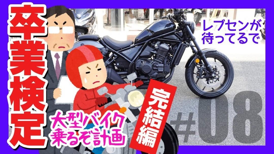 レブル1100お待たせ!初心者バイク女子が遂に大型二輪免許を取得!レブル250からパワーアップしたレブセンが待ってる