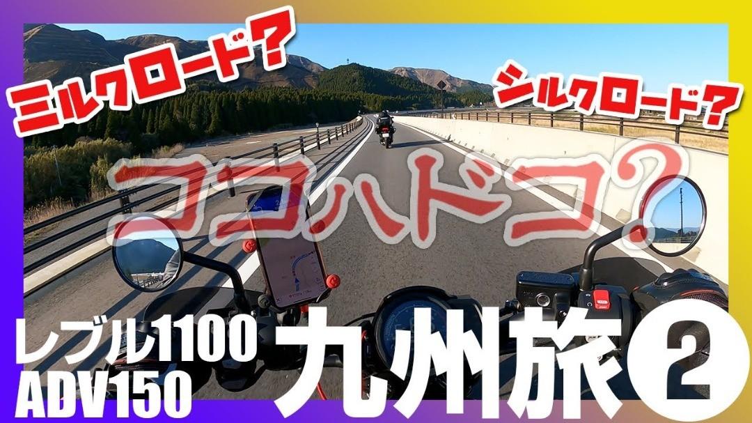 レブル1100とADV150で九州ツーリング!鹿児島から熊本への長距離走行であきのすけがやらかす?