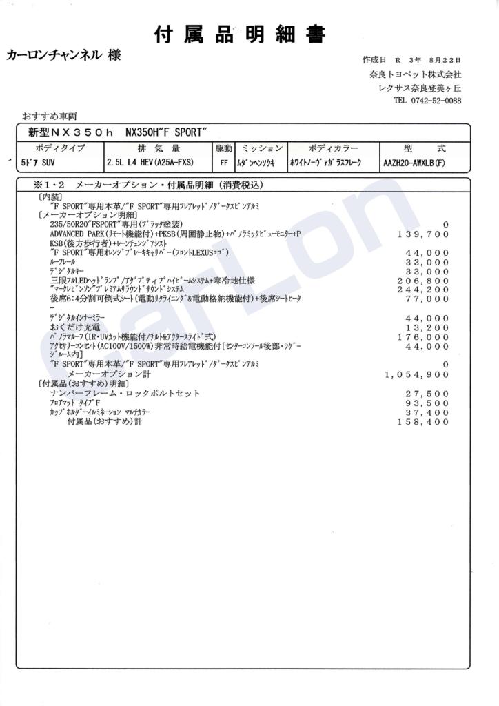 新型レクサスNX350h FF F SPORTのオプションを大公開!